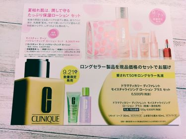 モイスチャー サージ ハイドレーティング ローション/CLINIQUE/化粧水を使ったクチコミ(2枚目)