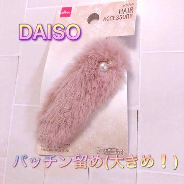 ダイソー購入品/DAISO/その他を使ったクチコミ(1枚目)