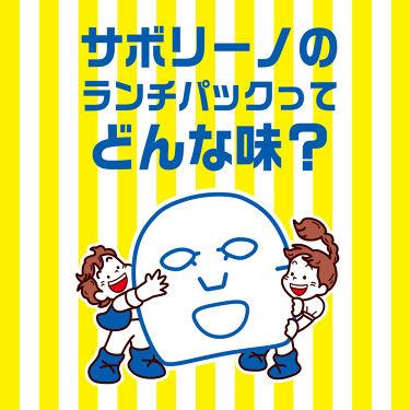 🍽サボリーノのランチパック🍽  LIPSのみなさま こんばんは🌙  ランチパックとサボリーノが夢のコラボレーション✨ いったいどんな味だと思いますか⁈ みなさまも予想してみてくださいね💛 ぜひコメントで教えてください😊  🌟ヒントはこちら→https://bit.ly/2MuZlV9  1⃣シャキッとりんごとカスタードクリーム 2⃣ごろっとフルーツ入りクリーム 3⃣具だくさんグラノーラとミルククリーム 4⃣寝起きにがっつりメンチ&ポテト  #Saborino #サボリーノ #ランチパック #肌の朝ごはん