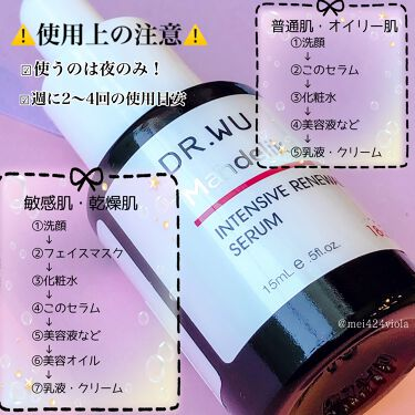 マンデリック リニューアル 18%セラム<美容液>/DR.WU/美容液を使ったクチコミ(4枚目)