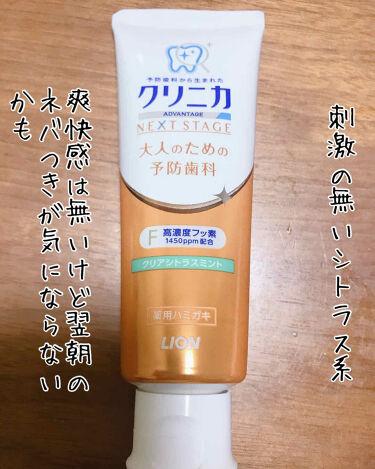 とみぃ on LIPS 「今日は歯磨き粉の紹介です😊歯磨き粉はわりと通常のクリニカをリピ..」(2枚目)