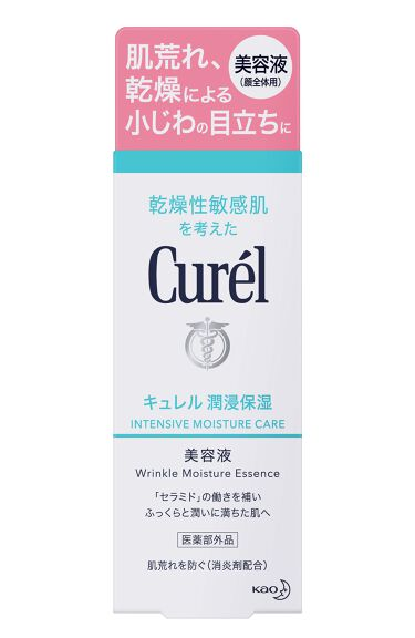 潤浸保湿 美容液 Curel