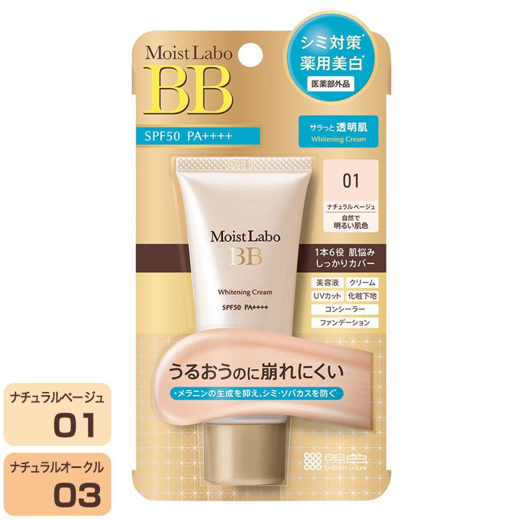 モイストラボ 薬用美白BBクリーム 明色化粧品