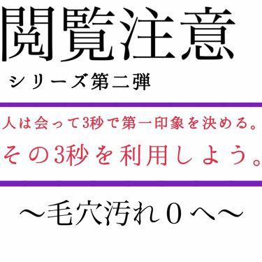 小鼻つるんっ/DAISO/その他スキンケアを使ったクチコミ(1枚目)