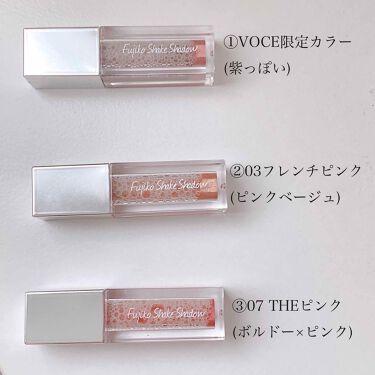 フジコシェイクシャドウ/Fujiko/リキッドアイシャドウを使ったクチコミ(2枚目)