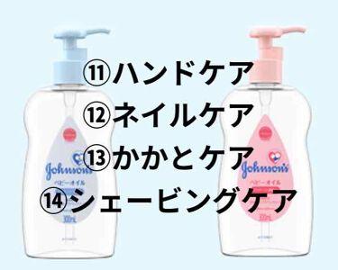 ジョンソンベビーオイル微香性/ジョンソンベビー/ボディオイルを使ったクチコミ(4枚目)