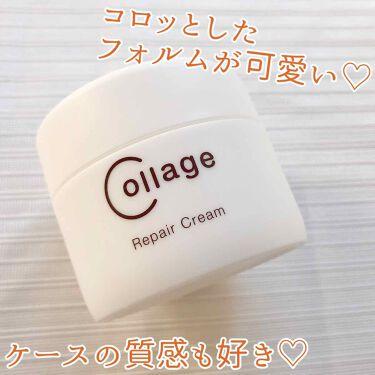 リペア薬用保湿クリーム/コラージュ/フェイスクリームを使ったクチコミ(2枚目)