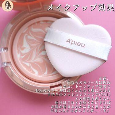ジューシーパン スキンケアプライマー/A'pieu/化粧下地を使ったクチコミ(4枚目)