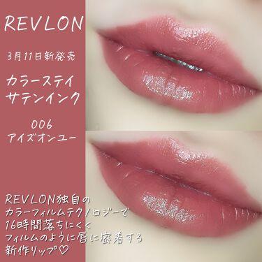 レブロン カラーステイ サテン インク/REVLON/口紅を使ったクチコミ(2枚目)