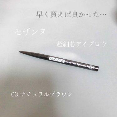 超細芯アイブロウ/CEZANNE/アイブロウペンシルを使ったクチコミ(1枚目)