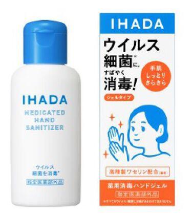 2020/12/1発売 IHADA 薬用消毒ハンドジェル