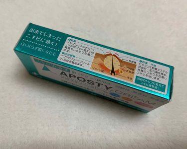 アポスティークリーム/ゼリア新薬/その他スキンケアを使ったクチコミ(2枚目)