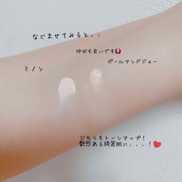 ミノン アミノモイスト ブライトアップベース UV/ミノン/化粧下地を使ったクチコミ(3枚目)