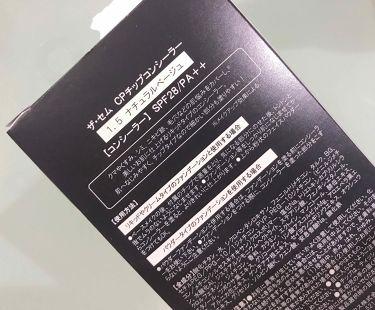 カバーパーフェクト チップ コンシーラー/the SAEM/コンシーラーを使ったクチコミ(2枚目)
