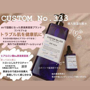 ヒアルロン酸 Na 美容液/CUSTOM No.333 by New York/美容液を使ったクチコミ(1枚目)