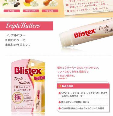 トリプルバター/Blistex/リップケア・リップクリームを使ったクチコミ(2枚目)