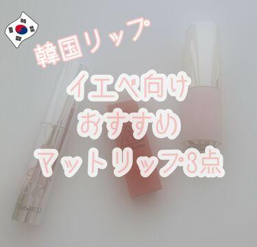 リップカラー/3CE/口紅を使ったクチコミ(1枚目)
