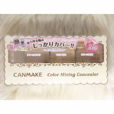 カラーミキシングコンシーラー/CANMAKE/コンシーラーを使ったクチコミ(1枚目)