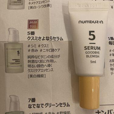 5番 クスミさよならセラム/ナンバーズイン/美容液を使ったクチコミ(2枚目)