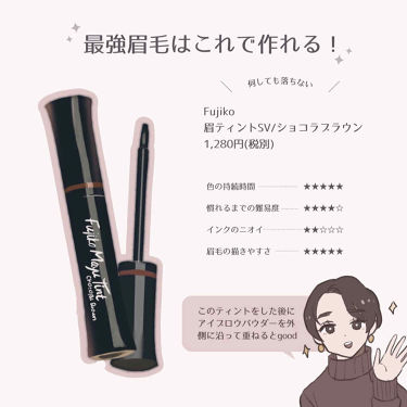 フジコ眉ティントSV/Fujiko/その他アイブロウを使ったクチコミ(4枚目)