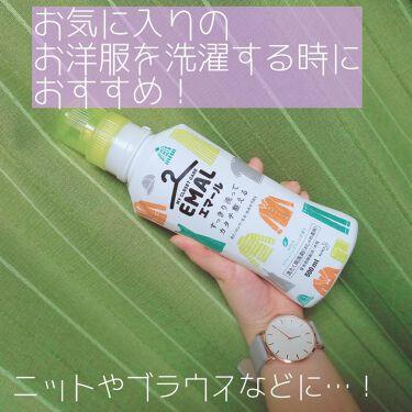 エマール リフレッシュグリーンの香り/エマール/香り付き柔軟剤・洗濯洗剤を使ったクチコミ(1枚目)