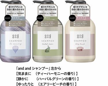 ゆったりと エアリーピーチの香り シャンプー/and and/シャンプー・コンディショナーを使ったクチコミ(2枚目)