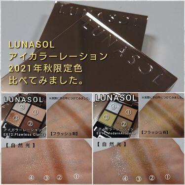 アイカラーレーション/LUNASOL/パウダーアイシャドウを使ったクチコミ(6枚目)