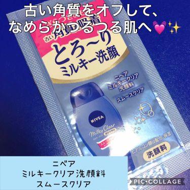 ニベア ミルキークリア洗顔料 スムースクリア/ニベア/その他洗顔料を使ったクチコミ(1枚目)