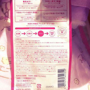 ビューティーケアマスク(保湿)/肌美精/シートマスク・パックを使ったクチコミ(2枚目)