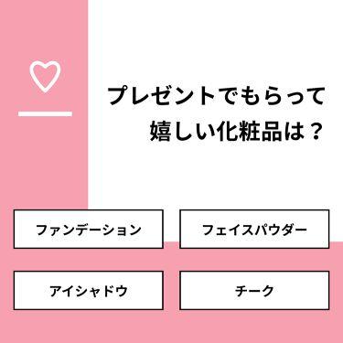 YANO on LIPS 「【質問】プレゼントでもらって嬉しい化粧品は?【回答】・ファンデ..」(1枚目)