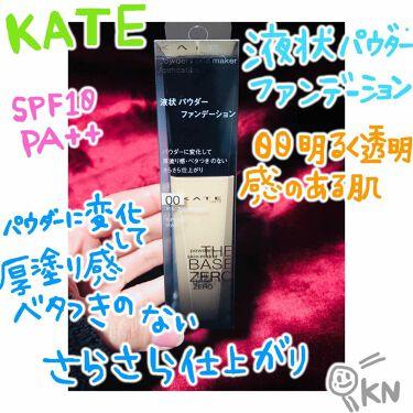 パウダリースキンメイカー/KATE/その他ファンデーションを使ったクチコミ(1枚目)