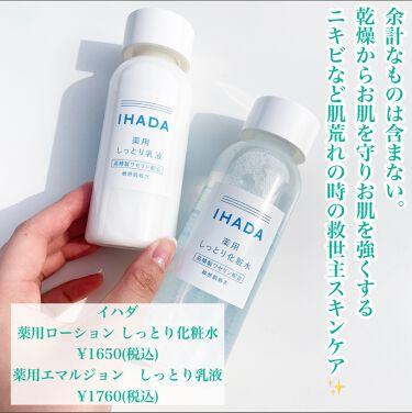 薬用ローション(しっとり)/IHADA/化粧水を使ったクチコミ(2枚目)