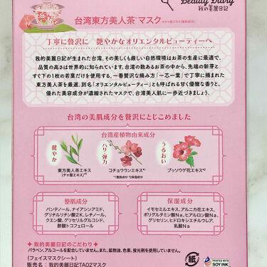 我的美麗日記(私のきれい日記)台湾東方美人茶マスク/我的美麗日記/シートマスク・パックを使ったクチコミ(2枚目)