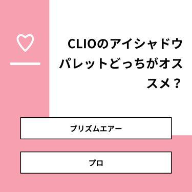 たまのみぷたん on LIPS 「【質問】CLIOのアイシャドウパレットどっちがオススメ?【回答..」(1枚目)