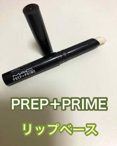 プレップ プライム リップ/M・A・C/リップケア・リップクリームを使ったクチコミ(2枚目)