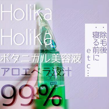 アロエ99% スージングジェル/ホリカホリカ/ボディローションを使ったクチコミ(1枚目)