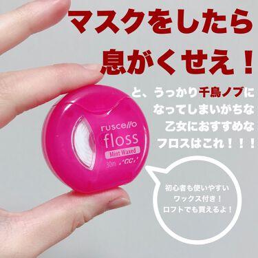 フロス/ルシェロ/歯ブラシ・デンタルフロスを使ったクチコミ(1枚目)