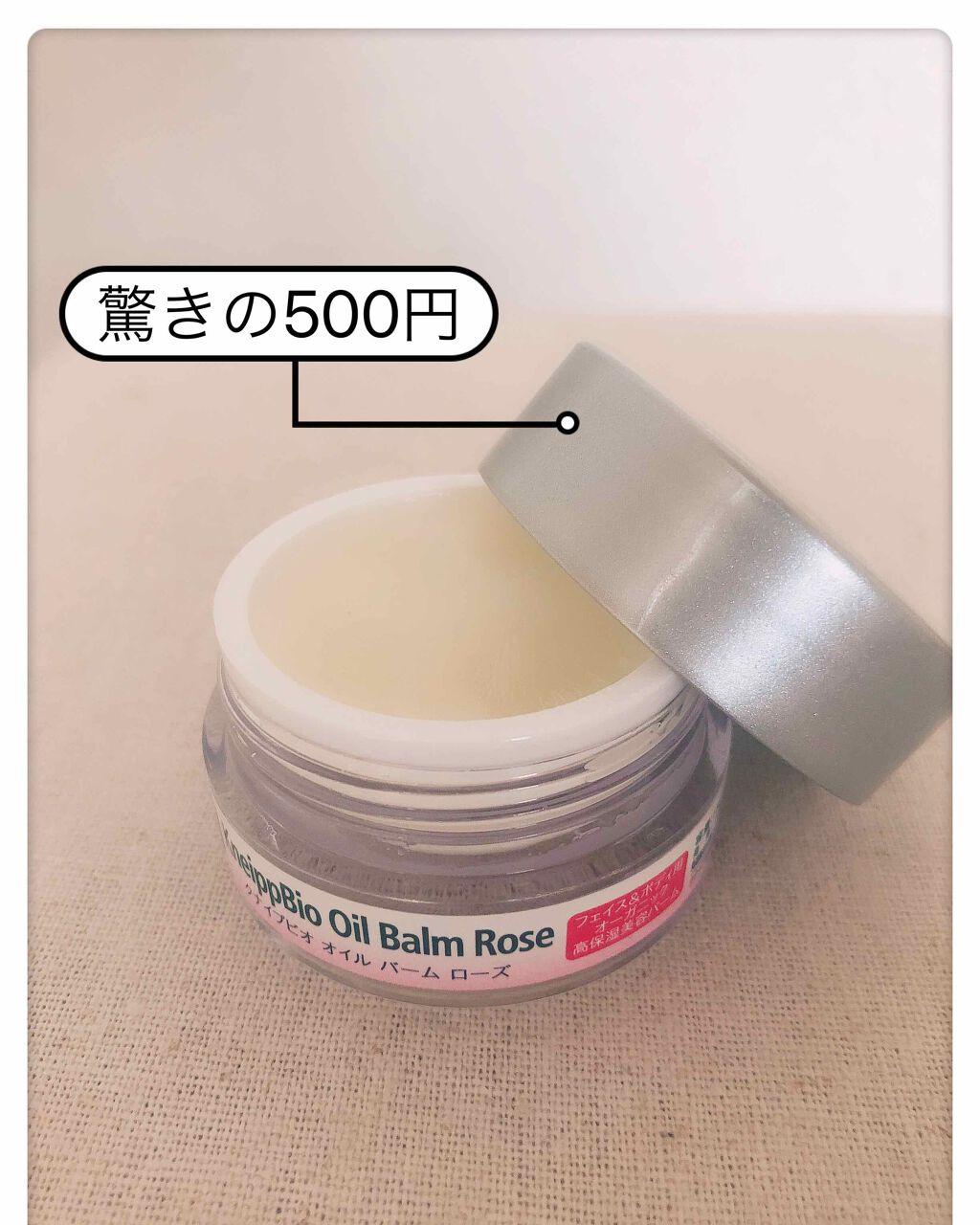 オイル バーム クナイプ クナイプオイルは髪にも使える?口コミと使い方。ローズは光毒性がある?