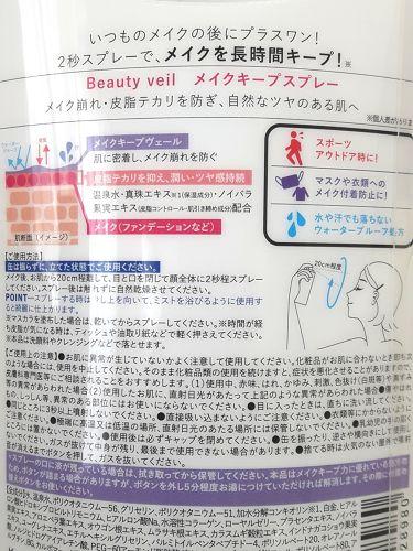 ビューティヴェール メイクキープスプレー/ときわ商会/ミスト状化粧水を使ったクチコミ(3枚目)