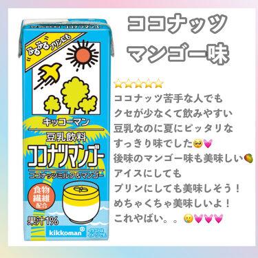 豆乳飲料 バニラアイス/キッコーマン飲料/ドリンクを使ったクチコミ(4枚目)