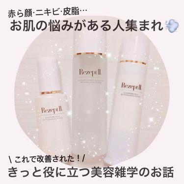 モイスチャー ローションFラージ/レセプト ツー/化粧水を使ったクチコミ(1枚目)