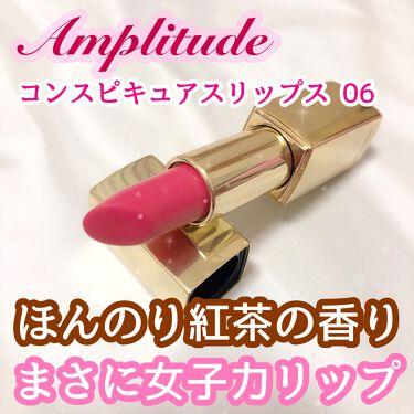 コンスピキュアス リップス/Amplitude/口紅を使ったクチコミ(1枚目)