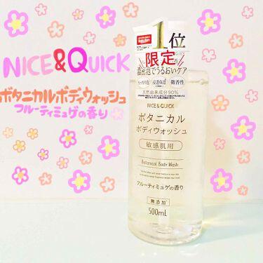 ボタニカルボディウォッシュ フルーティミュゲの香り/ナイス&クイック/ボディソープ by らっぷちゃん