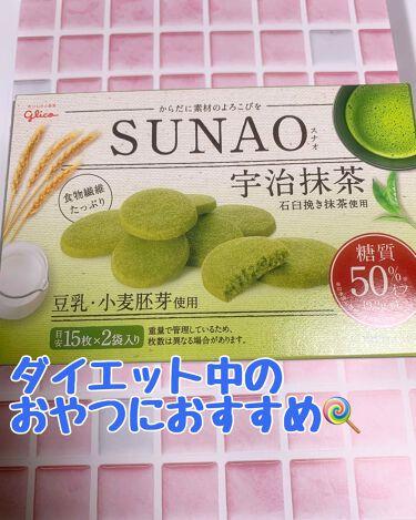 SUNAO(スナオ)宇治抹茶 ダイエットドリンク