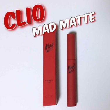 すもも。さんの「CLIOMAD MATTE TINT<口紅>」を含むクチコミ
