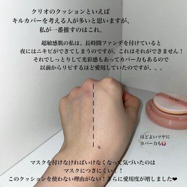 ヌーディズム ヒアルロン カバー クッション/CLIO/クッションファンデーションを使ったクチコミ(2枚目)