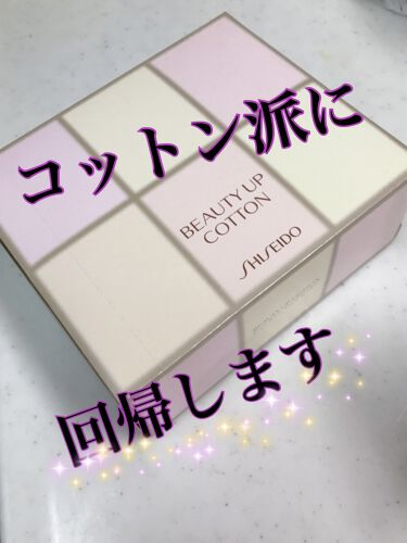 ビューティーアップコットン F/SHISEIDO/コットンを使ったクチコミ(1枚目)