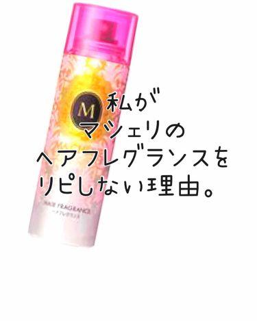 ヘアフレグランス EX/マシェリ/その他スタイリングを使ったクチコミ(1枚目)