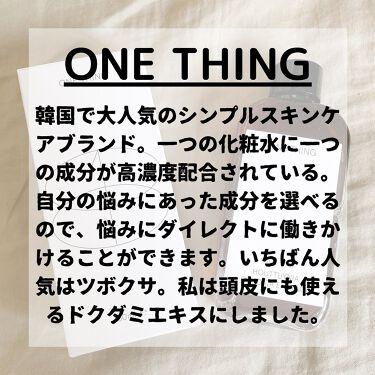ドクダミエキス/ONE THING/化粧水を使ったクチコミ(3枚目)
