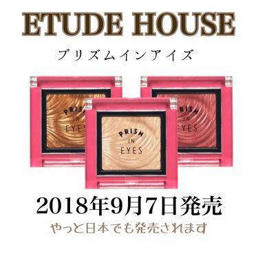 プリズムインアイズ/ETUDE HOUSE/パウダーアイシャドウを使ったクチコミ(1枚目)